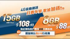 【香港寬頻HKBN 手機計劃優惠】登記指定流動通訊服務可享總值高達$400賬額回贈及HOME+網購平台電子現金券(優惠至2020年12月31日)