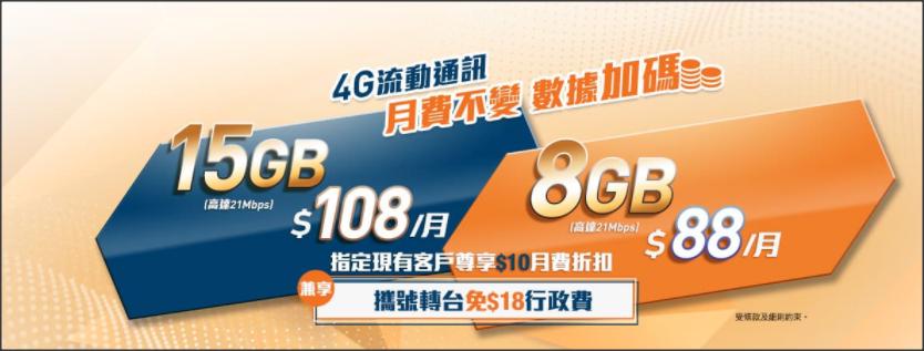 hkbn-mobileplan-dec2020promo-banner