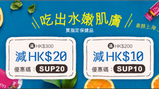 《Bonjour卓悅 優惠》- 指定保健品即減HK$10 (優惠到9月16日)