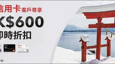 【Trip.com DBS信用卡優惠】預訂滿$5000即減HK$600 (優惠到12月31日)