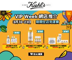 【Kiehl's 優惠】- 安白精華50ml套裝 買1件送3件只需$710 (原價$1271) (優惠到2021年3月23日)