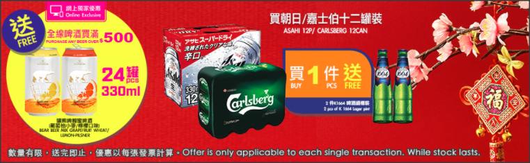 parknshop-beer-promo
