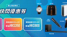 【J SELECT 優惠】全網正價產品購物滿HK$2500即減$150 (優惠至2021年1月31日)