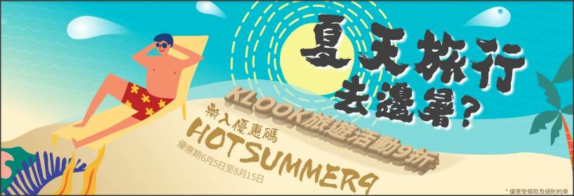 klook-jun2019-promo-banner2