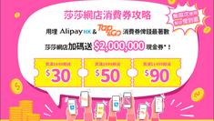 《Sasa莎莎優惠》- 使用Alipay HK Tap&Go Mastercard 消費券形式購物:買滿$699減$30 買滿$999減$50買滿$1499減$90 (優惠至2020年10月20日)