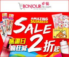 【Bonjour卓悅 Summer Sale優惠】- 全場貨品低至2折 (優惠至18年8月9日)