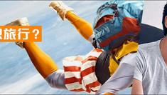 【FWD 富衛優惠】 單次旅遊保險 8 折及免費航空保險