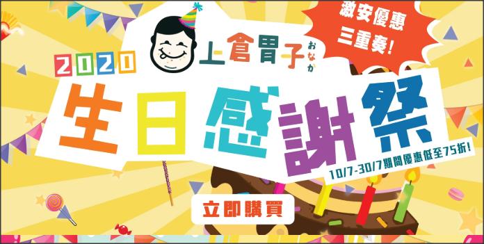fillfull-jul2020-promo-banner
