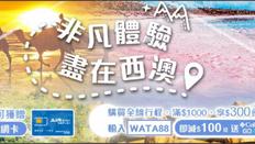 《KKday 優惠》- 線西澳行程滿$1,000享HK$100折扣優惠及送Columbia/Go Wild $200電子現金券 (優惠至2020年4月30日)