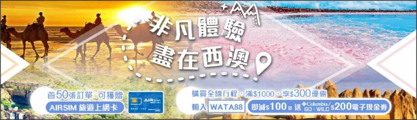 KKday-mar2020-promo-banner