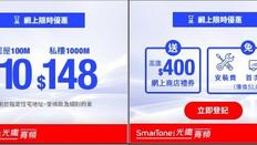 【SmarTone 光纖寬頻優惠】100M月費只需 $110 + 免安裝費 加送高達$400網上商店禮券