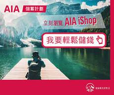 【AIA 友邦「簡愛‧延續」保障計劃 2優惠】-首年高達8%保費回贈優惠