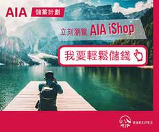 【AIA 友邦優惠】-「簡愛‧延續」保障計劃 2 即享有首年高達8%保費回贈或保費折扣優惠