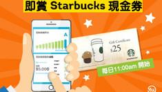 環聯Transunion免費信貸報告 - 5分鐘搞掂加送Starbucks $25 現金券(優惠到6月30日)