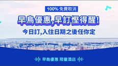 【Trip.com 優惠】早鳥優惠: 今日訂,入住日期之後任你定(100%免費取消) (優惠到2020年12月31日)