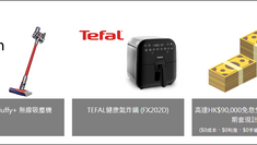 【EarnMore 信用卡迎新優惠】- DYSON V7 Fluffy 無線吸塵機/ TEFAL氣炸鍋(FX202)/HK$500現金回贈 (優惠到2021年12月31日)