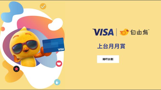 【自由鳥Birdie x Visa卡上台優惠】 新登記自由鳥本地手機上台記用Visa卡交月費即享高達$180扣減優惠(優惠至2021年3月31日)