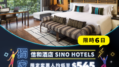 【Travel Expert 專業旅運優惠】香港皇家太平洋酒店/香港遨凱酒店/香港中環石板街酒店 限時套票人均低至$545 (優惠至2021年6月6日)