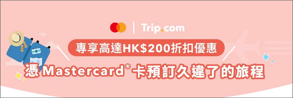 tripcom-aug2021-promo-banner