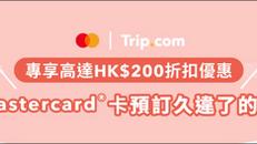 【Trip.com 優惠】凡使用 Mastercard 卡預訂非本地酒店滿 HK$2,000享HK$100 折扣 (優惠到2021年12月5日)