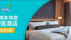 【Trip.com 優惠】港澳當地遊酒店促銷 酒店低至5折 (優惠到2020年7月31日)