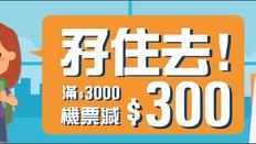 加碼!《Zuji 2018農曆新年優惠》買滿$3000 即減$300 (優惠到18年2月11日)