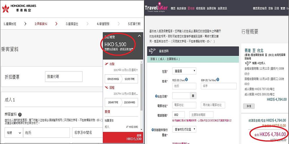 TravelLiker vs HK Airline