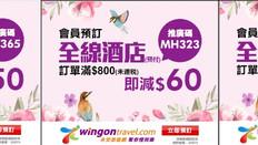 【永安旅遊 2020年2月優惠碼】全線酒店 機票套票 即減多達$100! (優惠到20年2月29日)