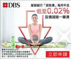 【DBS Loan貸款優惠】- 成功申請DBS「貸易清」私人貸款可享高達HK$3300超級市場現金券 (優惠到2021年1月31日)