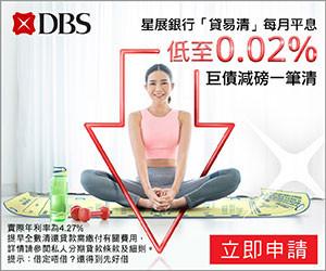 dbs-laon-jan2021-promo-banner