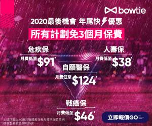 bowtie-dec2020-promo-banner