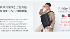 亞洲區獨家首發 Bobby Bizz 第三代防盜書包 (優惠至10月3日)