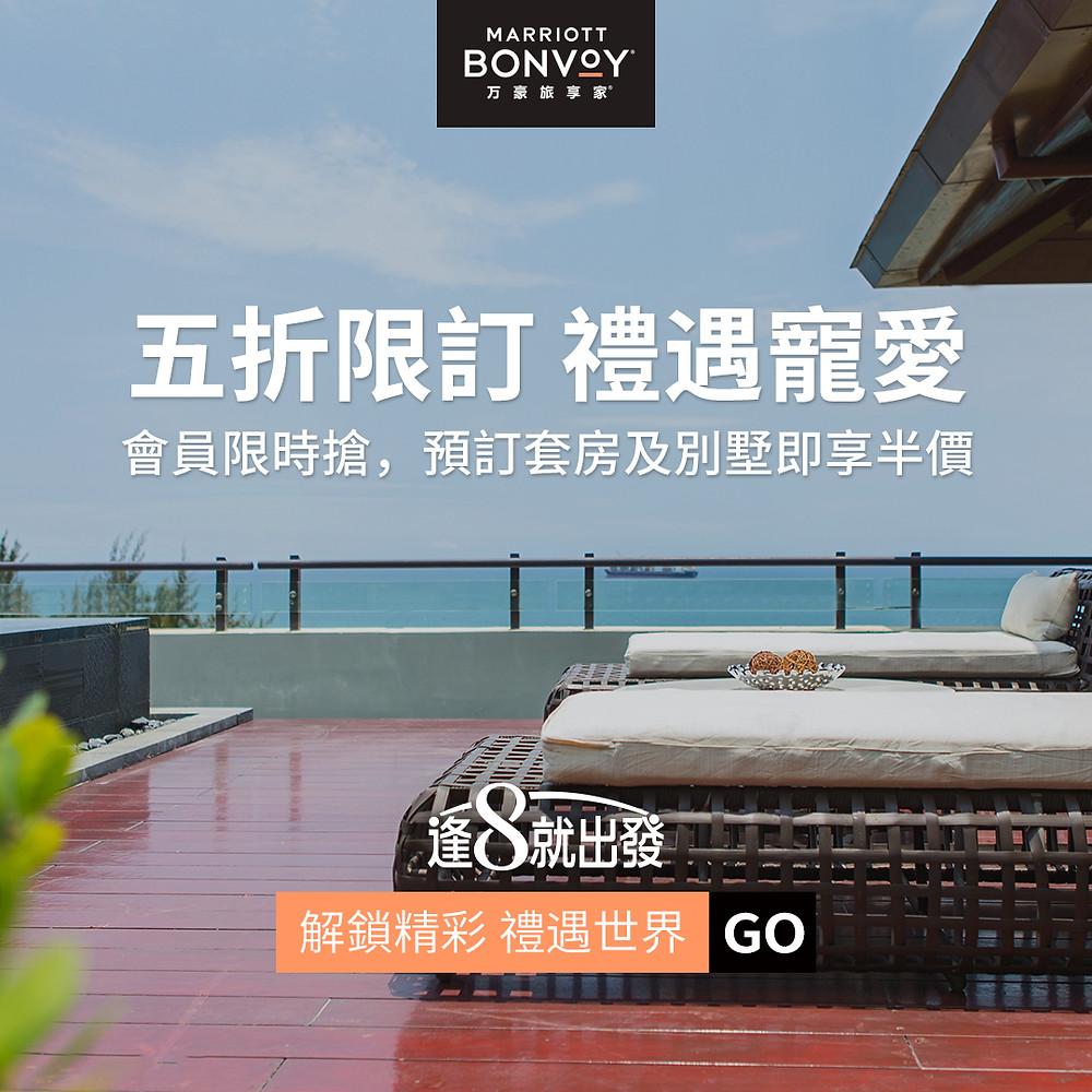 marriothotel-aug2020-promo-banner