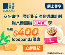 【香港寬頻HKBN 手機計劃 2020年優惠】網上登記指定流動通訊計劃 可享高達$400 FoodPanda優惠