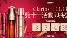 【Clarins 雙11優惠】- 首次購物滿$1,000即享9折優惠 (優惠到2020年11月11日)