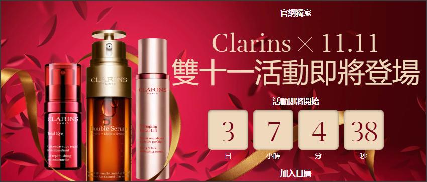 clarins-nov2020-promo-banner