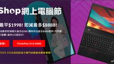 【Lenovo 優惠】- 購買任何手提電腦/平板電腦及手提電腦滿HK$3000即減HK$30 購買任何配件及顯示器可享95折  (優惠至2021年8月31日)