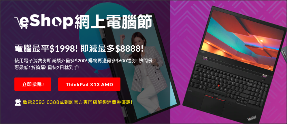 Lenovo-aug2021-promo-banner