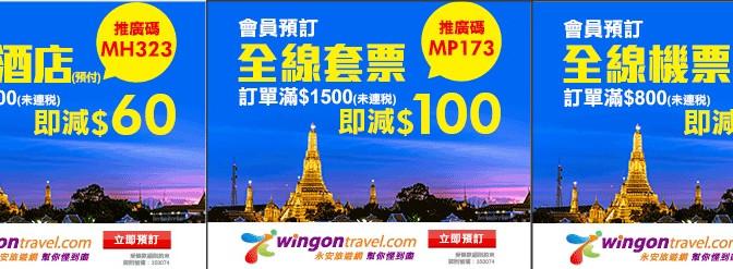 【永安旅遊 2020年3月優惠碼】全線酒店 機票套票 即減多達$100! (優惠到2020年3月31日)