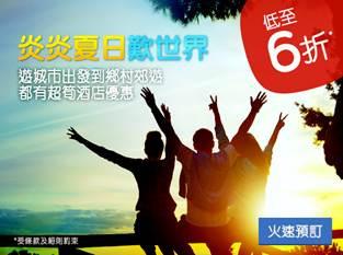 Hotels.com-summer-sales-banner