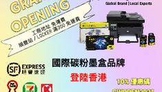 【Cartridge World優惠】- 購買CW代用墨盒可享九折優惠 (優惠至2021年7月31日)