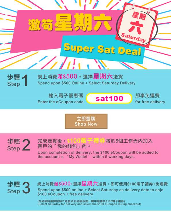 parknshop-may-promo