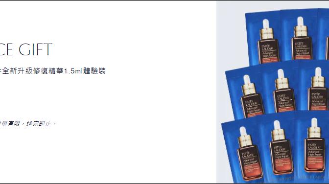 【Estee Lauder 優惠】- 任何購物,即可尊享14件全新升級修復精華1.5ml體驗裝 (優惠至2020年8月23日)