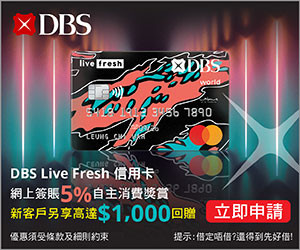 dbs-card-mar2021-promo-banner