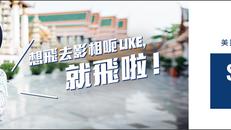 《Zuji 2018農曆新年優惠》憑指定信用卡預訂機票低至85折(15%off)折扣 (優惠到18年2月28日)