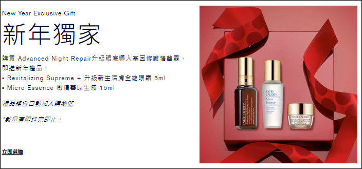 estee-lauder-year-end-promo