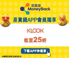 【易賞錢APP下載優惠】下載APP 即享KLOOK 25折優惠券及兌換Asiamiles「亞洲萬里通」里數優惠