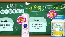 《Bonjour卓悅 Back To School優惠》- 會員專享個人護理品低至9折 (優惠到8月22日)