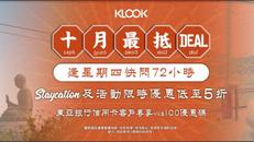 《Klook客路 優惠》- 用東亞銀行信用卡 預訂香港或澳門Staycation活動或美食滿$1000可減$100(優惠至2020年11月4日)
