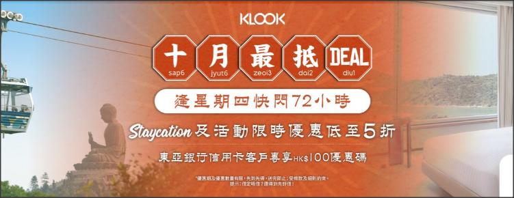 klook-oct2020-promo-banner